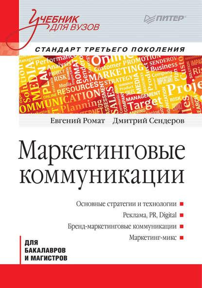 Обложка «Маркетинговые коммуникации»