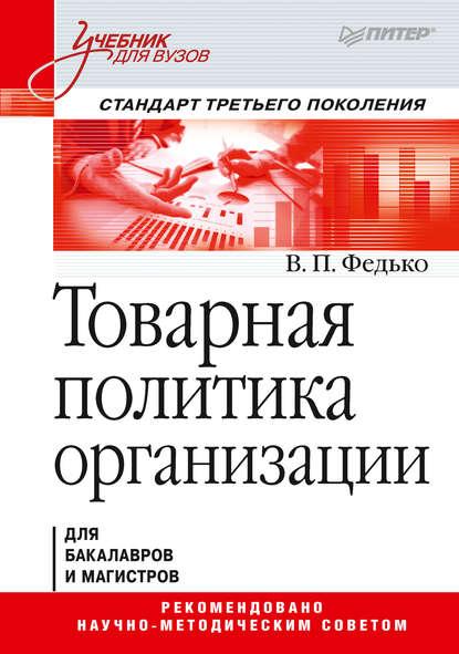 Обложка «Товарная политика организации»
