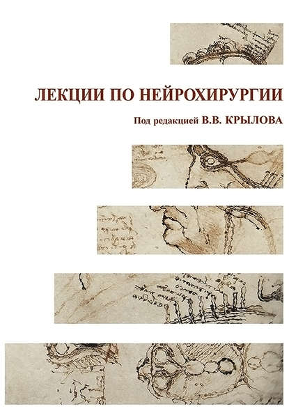 Обложка «Лекции по нейрохирургии»