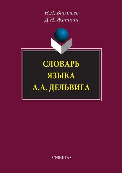 Обложка «Словарь языка А. А. Дельвига»
