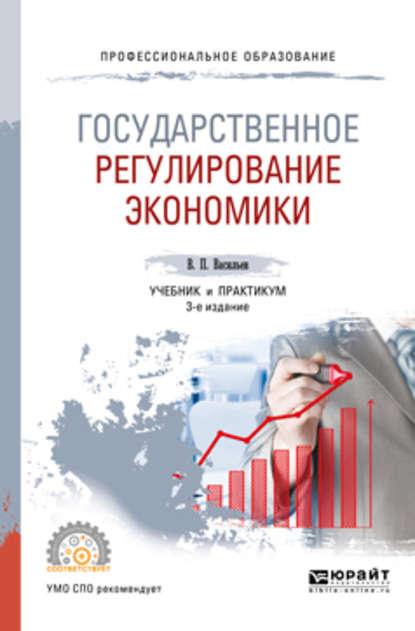 Обложка «Государственное регулирование экономики 3-е изд., пер. и доп. Учебник и практикум для СПО»