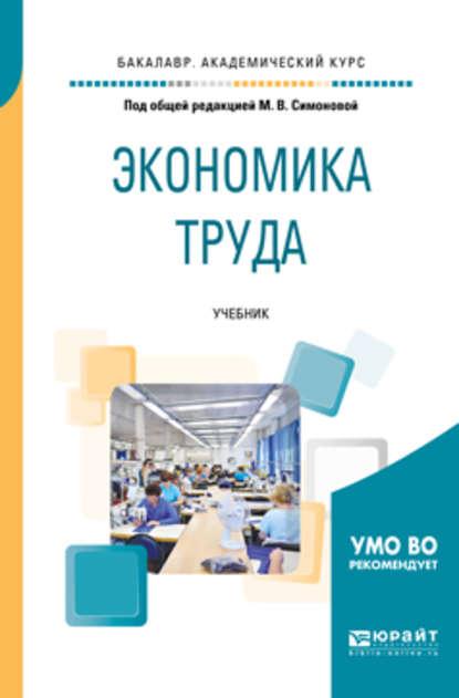Обложка «Экономика труда. Учебник для академического бакалавриата»