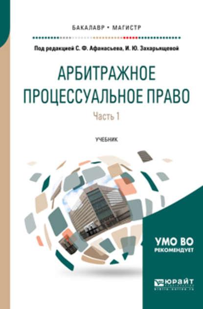 Обложка «Арбитражное процессуальное право в 2 ч. Часть 1. Учебник для бакалавриата и магистратуры»