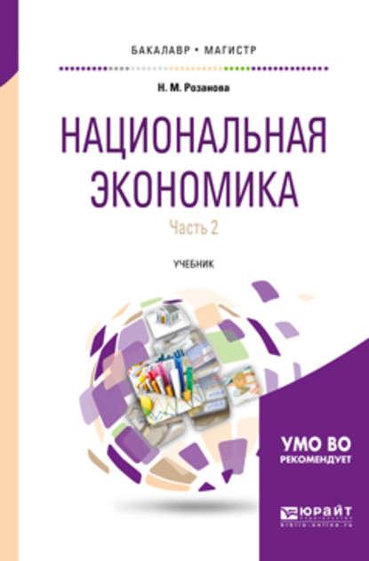 Обложка «Национальная экономика в 2 ч. Часть 2 2-е изд., пер. и доп. Учебник для бакалавриата и магистратуры»