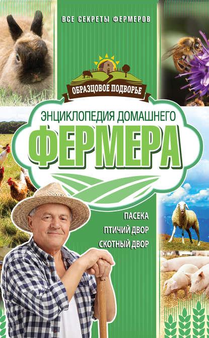 Обложка «Энциклопедия домашнего фермера»