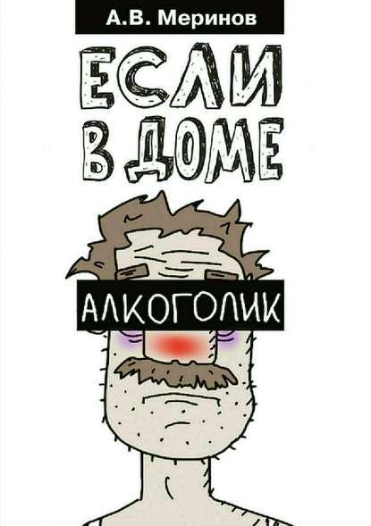Обложка «Если в доме алкоголик»