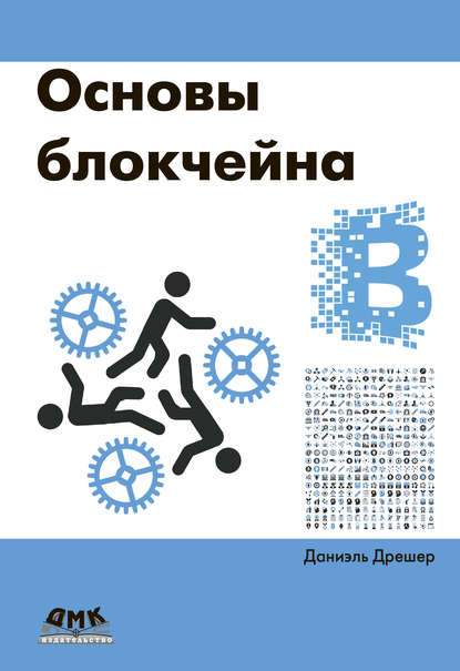 Обложка «Основы блокчейна: вводный курс для начинающих в 25 небольших главах»