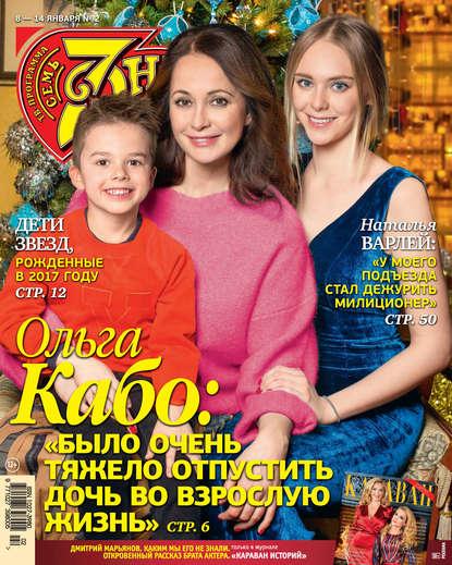 Обложка «Семь дней ТВ-программа №02/2018»