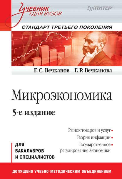 Обложка «Микроэкономика»