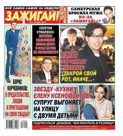 Обложка «Желтая Газета. Зажигай! 01-2018»