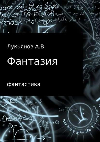 Обложка «Фантазия»
