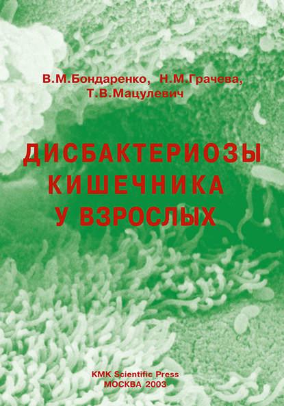 Обложка «Дисбактериозы кишечника у взрослых»