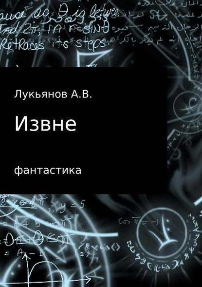 Обложка «Извне»
