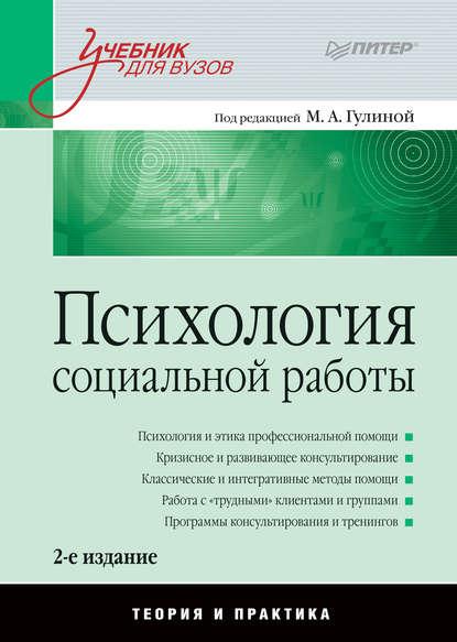 Обложка «Психология социальной работы. Теория и практика. Учебник для вузов»