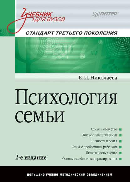 Обложка «Психология семьи. Учебник для вузов»