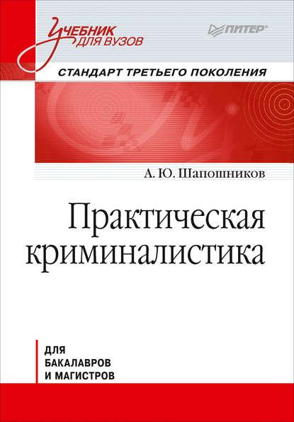 Обложка «Практическая криминалистика. Учебник для вузов»