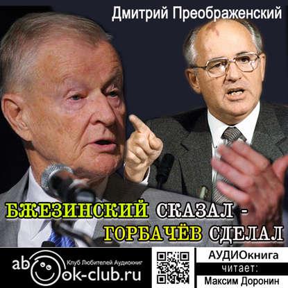 Обложка «Бжезинский сказал – Горбачёв сделал»