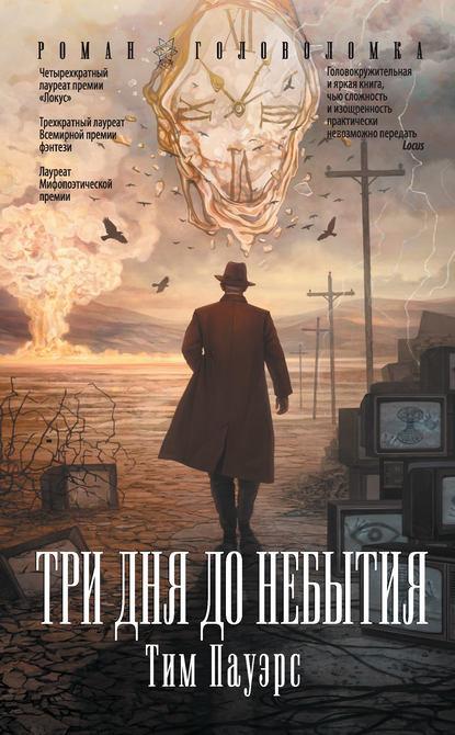 Книга Три дня до небытия