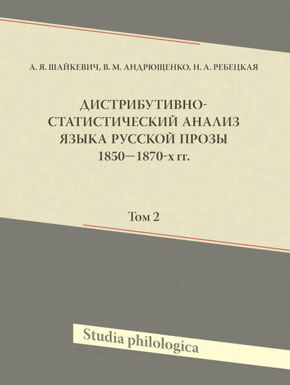 Обложка «Дистрибутивно-статистический анализ языка русской прозы 1850—1870-х гг. Том 2»