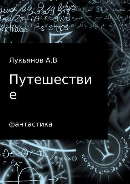 Обложка «Путешествие»