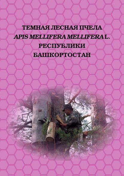 Обложка «Темная лесная пчела (Apis mellifera mellifera L.) Республики Башкортостан»