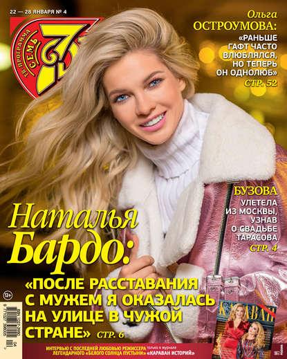 Обложка «Семь дней ТВ-программа №04/2018»