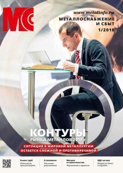 Обложка «Металлоснабжение и сбыт №01/2018»
