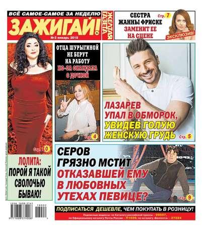Обложка «Желтая Газета. Зажигай! 02-2018»