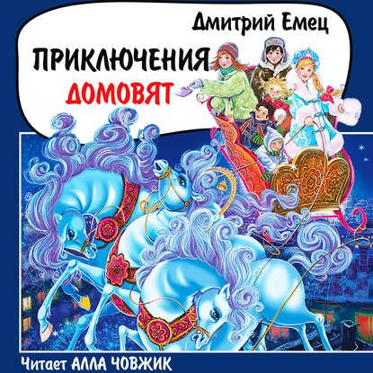 Обложка «Приключения домовят»