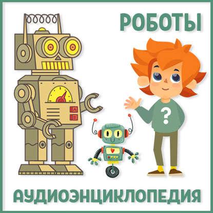 Обложка «Роботы»