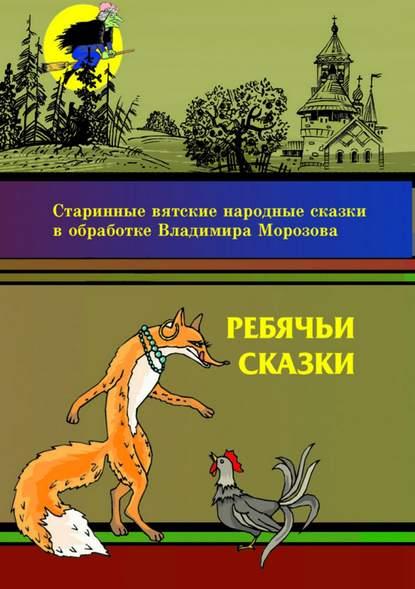 Обложка «Ребячьи сказки»