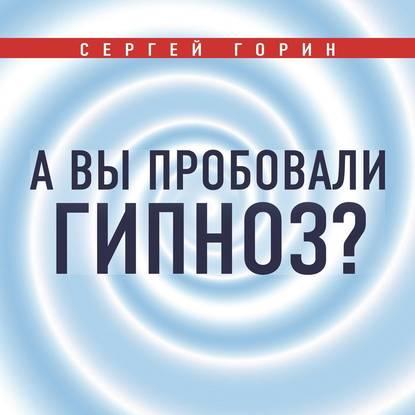 Обложка «А вы пробовали гипноз?»