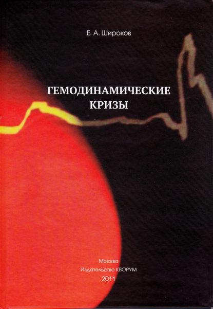 Обложка «Гемодинамические кризы»