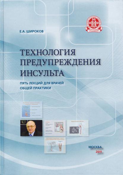 Обложка «Технология предупреждения инсульта. Пять лекций для врачей общей практики»