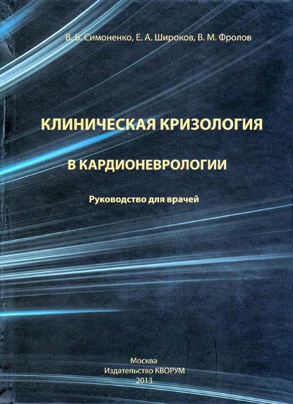 Обложка «Клиническая кризология в кардионеврологии. Руководство для врачей»