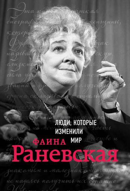 Обложка «Фаина Раневская»
