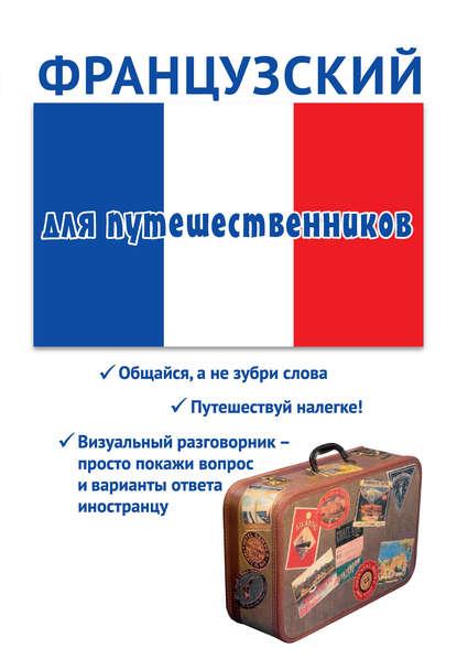 Обложка «Французский для путешественников»