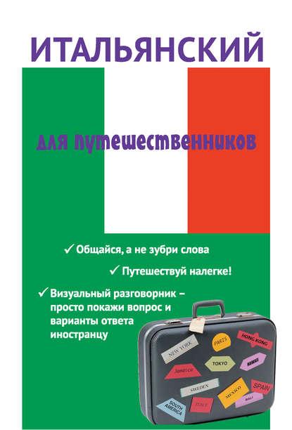 Обложка «Итальянский для путешественников»