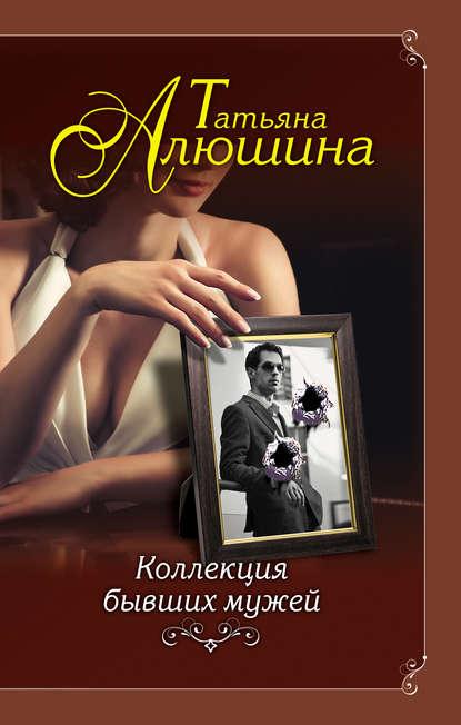 Обложка «Коллекция бывших мужей»