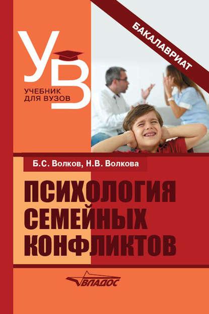 Обложка «Психология семейных конфликтов»