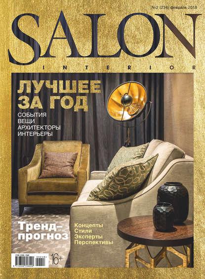 Обложка «SALON-interior №02/2018»