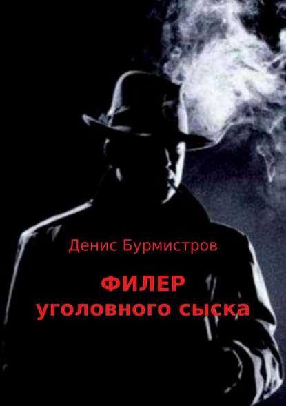 Обложка «Филер уголовного сыска»