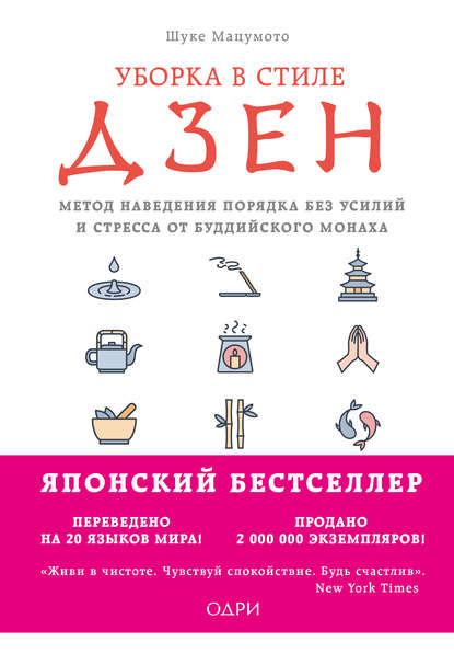 Обложка «Уборка в стиле дзен. Метод наведения порядка без усилий и стресса от буддийского монаха»