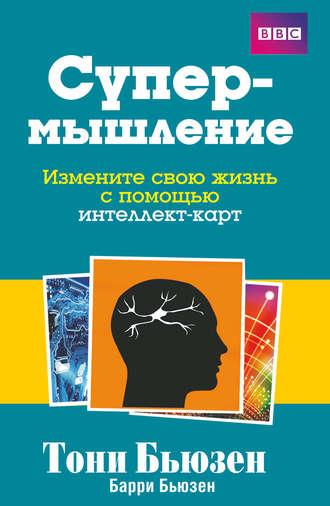Книга «интеллект-карты. Практическое руководство» тони бьюзен.