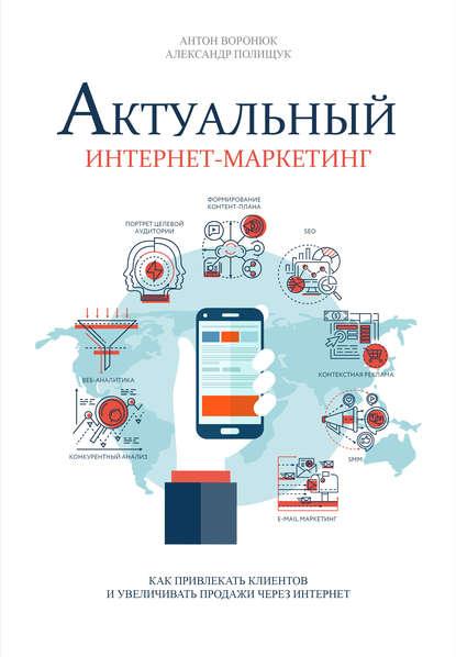 Обложка «Актуальный интернет-маркетинг»