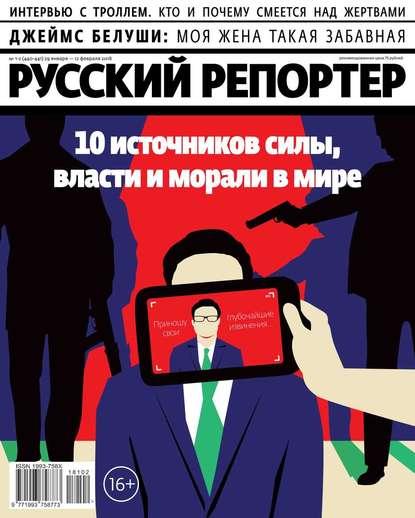 Обложка «Русский Репортер 01-02-2018»
