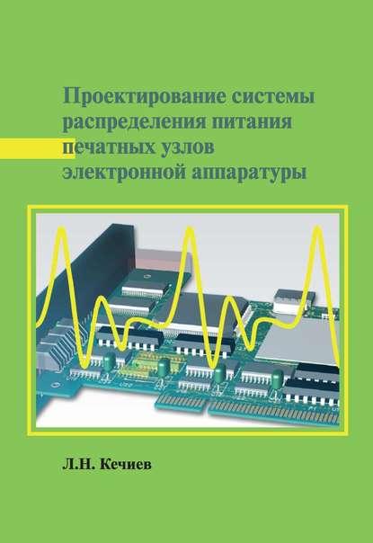 Обложка «Проектирование системы распределения питания печатных узлов электронной аппаратуры»