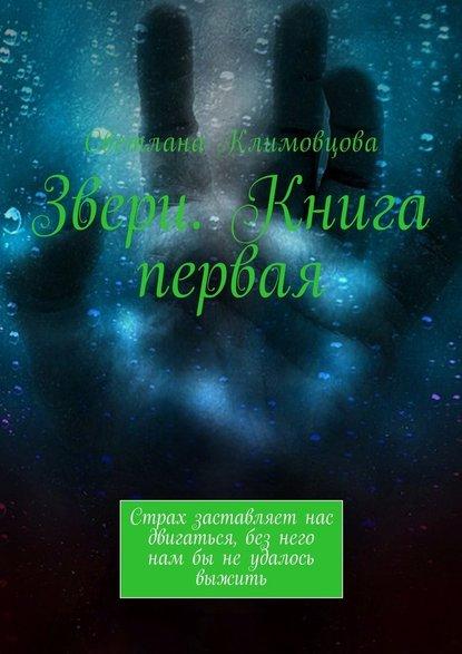 Светлана Климовцова - Звери. Книга первая. Страх заставляет нас двигаться, без него намбы неудалось выжить