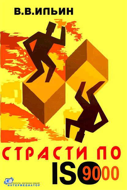 Обложка «Страсти по ISO 9000. Грустно-комическая повесть о получении сертификата на систему качества»