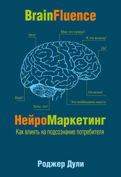 Обложка «НейроМаркетинг. Как влиять на подсознание потребителя»